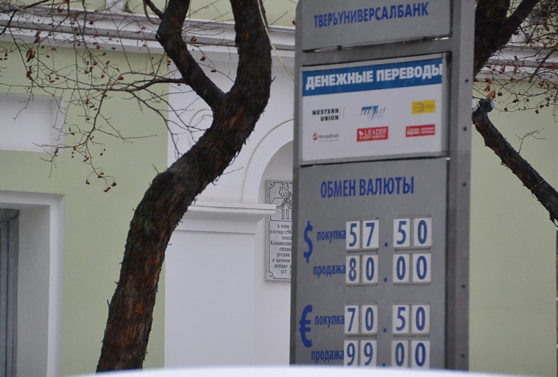 доллар сегодня банк советский парни грубо имеют