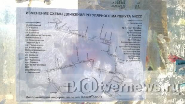 схема 222 маршрута