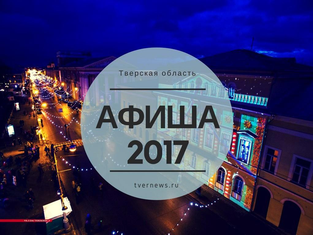Театр тверь афиша на январь 2017 эванесенс концерт билеты