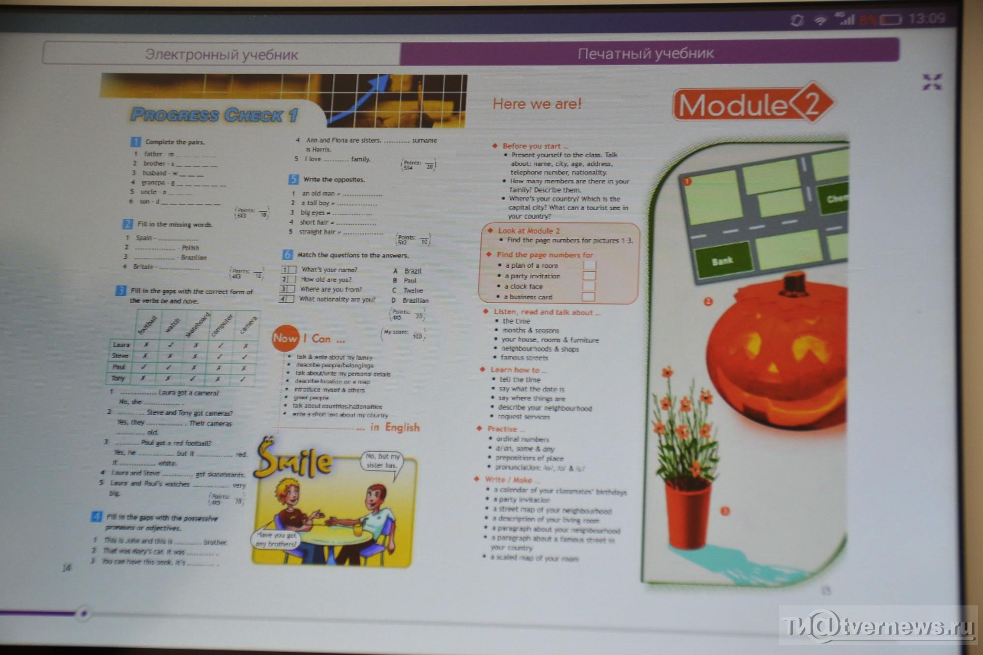 Электронные учебники 6 класса для планшетов