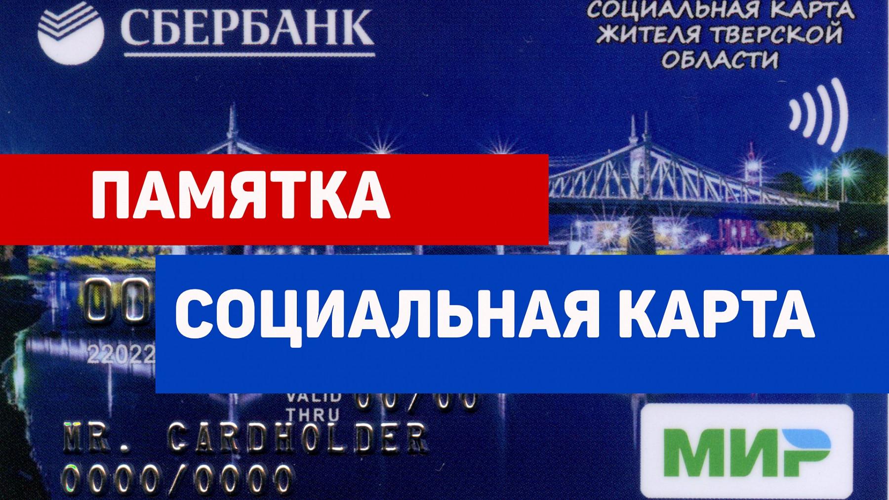 карты сбербанка 2020 году взять микрозайм 1000 рублей
