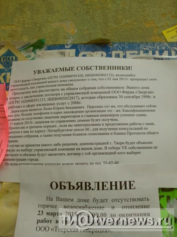 Доска объявлений управляющей компании доска объявлений по москве и московской о