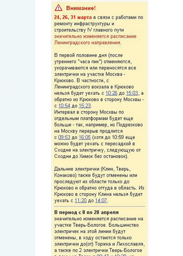 №6772 Тверь(09:47)