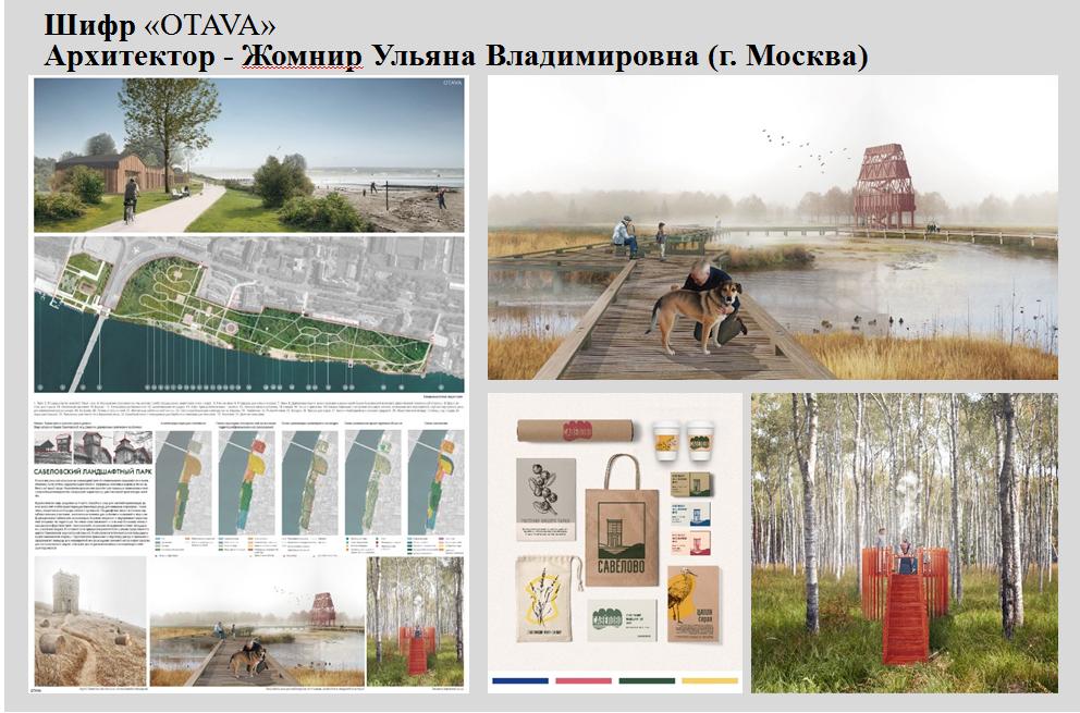 Архитекторы России разработали варианты благоустройства набережной в Кимрах