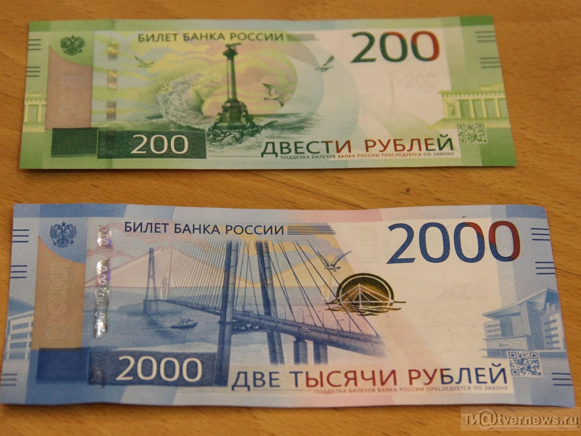 Podlinnost Novyh Kupyur 200 I 2000 Rublej Mozhno Raspoznat S Pomoshyu