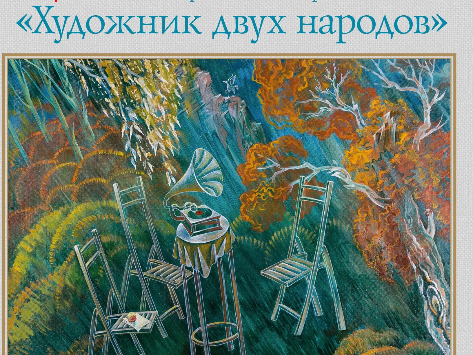 В Твери откроется выставка работ кимрского художника Юрия Рылеева
