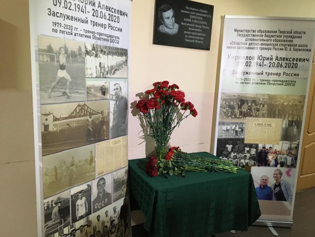 В Твери открыли памятную доску уроженцу Кимрского района заслуженному тренеру Юрию Кириллову