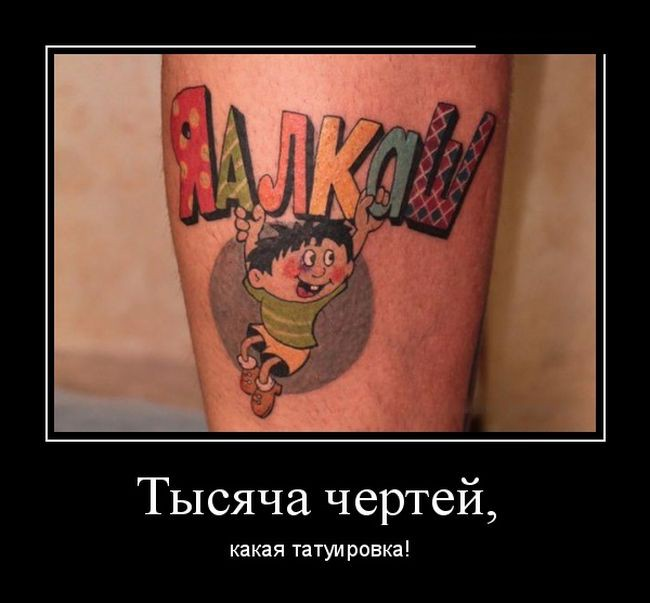 kak-delayut-tatuirovku-na-lobke-u-telki