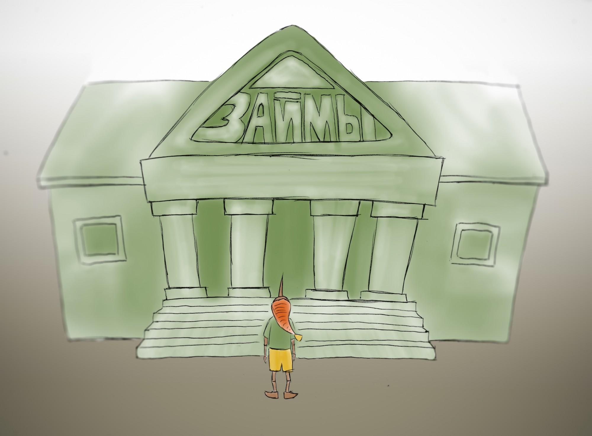 может ли мкк выдавать займы под залог недвижимости 2020