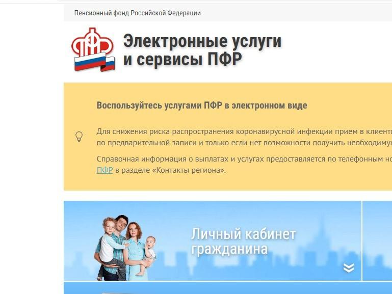 Сайт пенсионного фонда тверской области личный кабинет можно ли накопительную часть пенсии получить единовременное