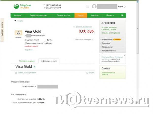 заявка на кредитную карту в совкомбанке онлайн